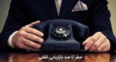 بازاریابی تلفنی