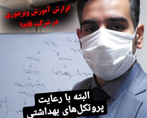 آموزش ویزیتوری محسن حسنی